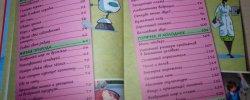 Занимательные Эксперименты и Опыты для Детей Книга